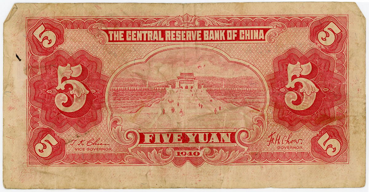 Chinese banknote, 1945
