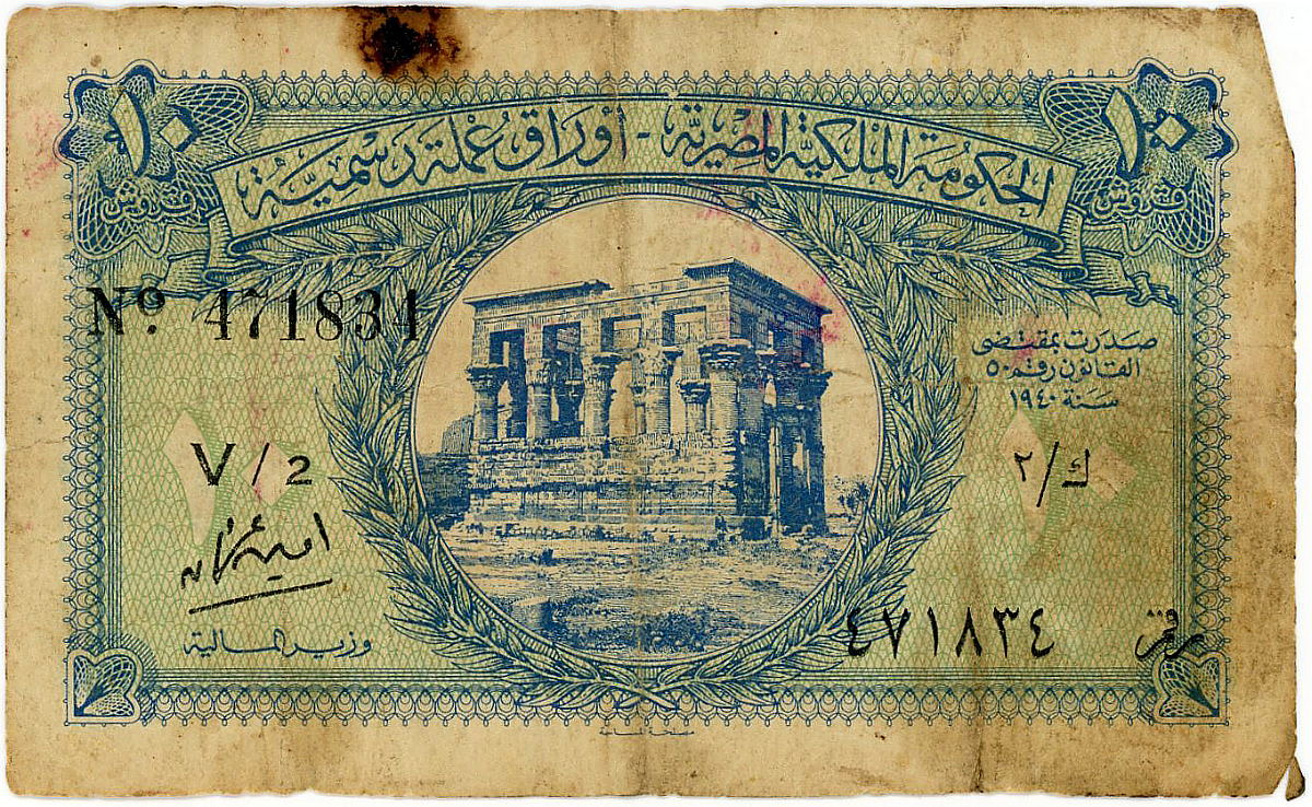 Egyptian banknote, 1945