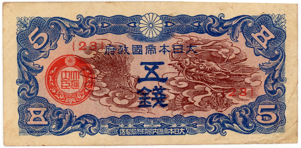 Japanese banknote, 1945